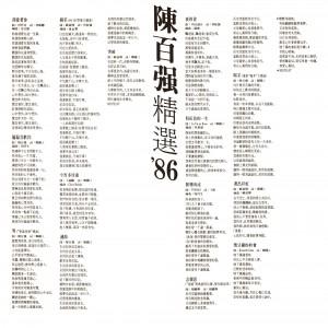 1986-黑胶-陈百强精选86-歌词