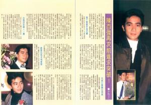 1987 陈百强再次前进求突破