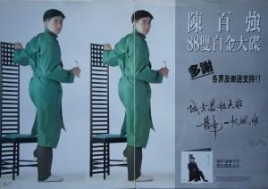 1988-陈百强(烟雨凄迷、神仙也移民)-唱片宣传