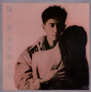1988無聲勝有聲-黑胶封面