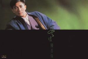 1988 陳百強 冬暖 黑膠POSTER