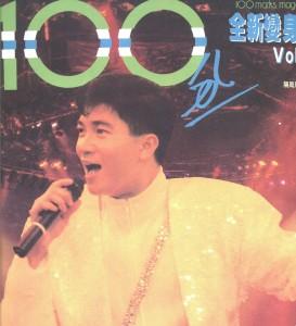 1988-100分46期1