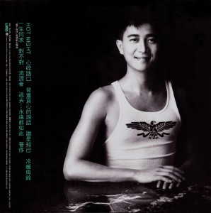 1989 一生何求-黑胶-封底