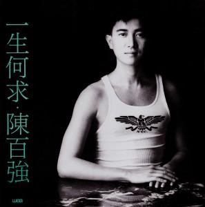 1989 一生何求-黑胶-封面