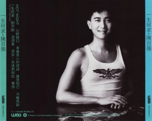 1989 一生何求-CD-封底