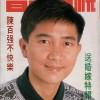1989年9月14日香港電視1141期-陳百強不快樂-1