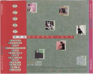 1989-我的所有2-日本TO版CD-封底