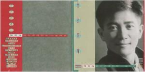 1989我的所有II-CD-封面