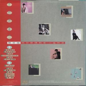 1989-我的所有2-黑胶-封底
