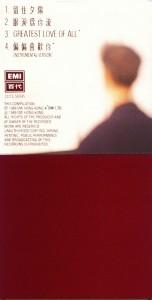 1989-留住夕阳-日本TO版3寸CD-封底