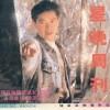 1989 星晚周刊-1
