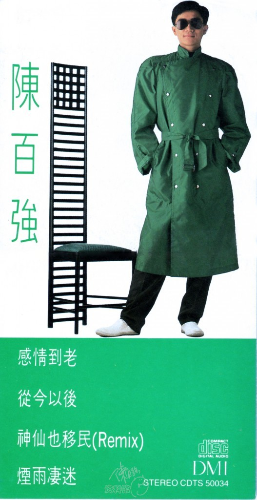 1989-神仙也移民三寸小CD-封面