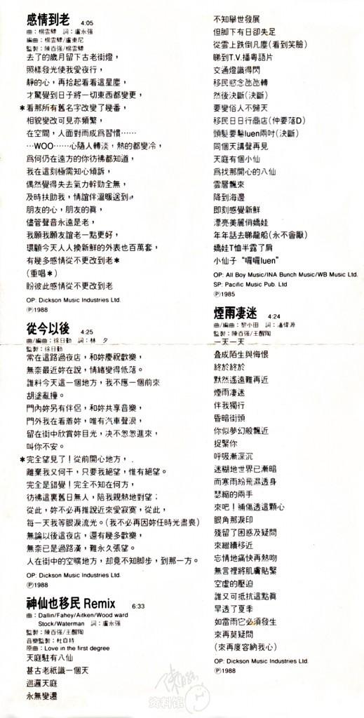 1989-神仙也移民三寸小CD-歌词内容