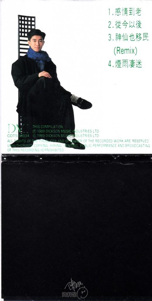 1989-神仙也移民三寸小CD-封底