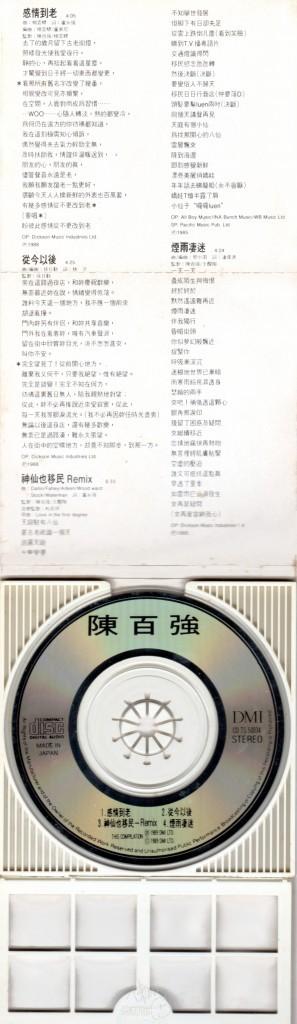 1989-神仙也移民三寸小CD-碟盒打开