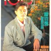 1990 100分92期 Scanned Image 1 Copy3