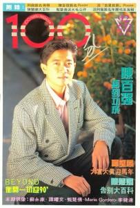 1990 100分92期 Scanned Image 1 Copy3