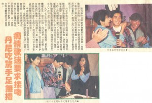 1991 Danny生日会消息一则