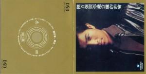 2002华纳DSD-陈百强与你几分钟的约会定制图片