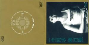 2004华纳DSD-一生何求定制图片