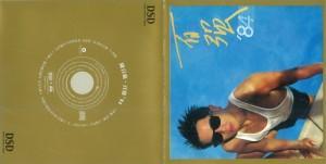 2004 百强'84 DSD 封底封面