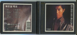2006-华纳与你几分钟的约会-XRCD-封面封底