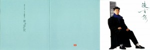 2002 EMI 全集版 陈百强(烟雨凄迷、神仙也移民) 封面