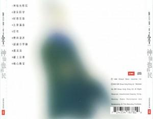 2002 EMI 全集版 陈百强(烟雨凄迷、神仙也移民)封底