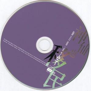 2002 EMI 全集版 陈百强(烟雨凄迷、神仙也移民)碟面