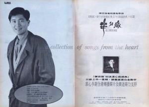 1990-陈百强90浪漫心曲经典-宣传3