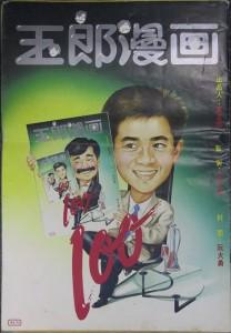 玉郎漫画100期封面