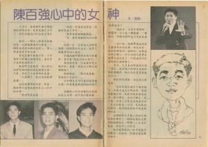 1989-陳百強心中的女神