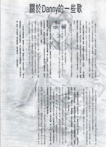 1993星语情怀-关于陈百强的一些歌A