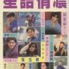 1993星语情怀scan019