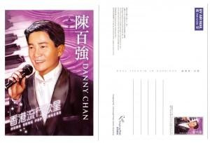2005香港邮政-陈百强-明信片 正面 及 反面