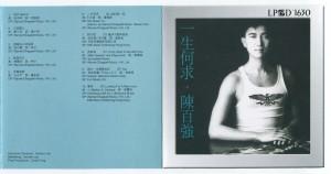 2009雨果一生何求 LPCD1630-CD-封面