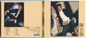 2010华纳金复刻偏偏喜欢你-CD-封面封底