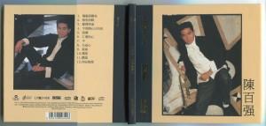 2011华纳偏偏喜欢你 LPCD45II-CD-封面封底