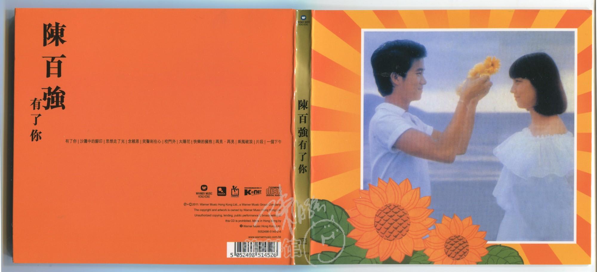 cd碟花了_2011.08.23 华纳+EMI 金复刻 有了你   陈百强资料馆CN