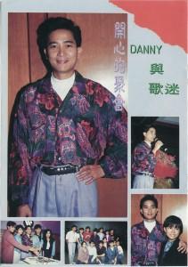 DANNY與歌迷開心的聚會-90年生日聚會