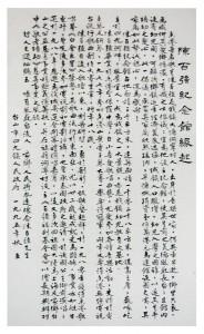 《陈百强纪念馆缘起》插图二