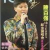1989《陈百强 10 YEARS 纪念演唱会直击传真》插图一