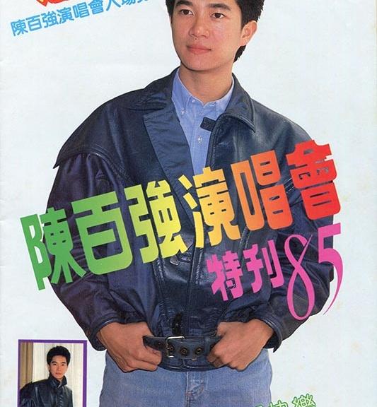 陳百強85 演唱會特刊 封面