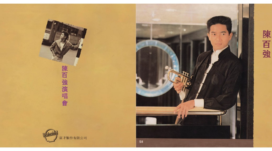 1983年「陈百强演唱会」特刊-封套封面封底