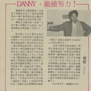 1982 DANNY,繼續努力! ≡^I^≡