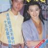 1984-玉郎電視-(陳百強、張曼玉封面)1984.05封面-s