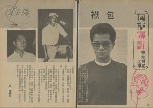 1984 陳百強執筆「包袱」 ≡^I^≡