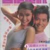 1984 香港電視 N°863 (陳百強、張曼玉封面)1984.05.17 A  ≡^I^≡