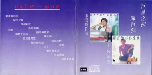 1986-巨星之初-CD封面