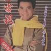 1986 金电视 N°550 (陳百強封面) ≡^I^≡